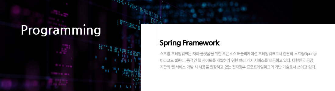 Spring Framework Open source 기반 자바 프로젝트