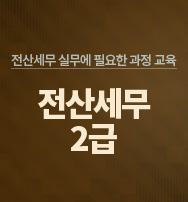 전산세무 2급
